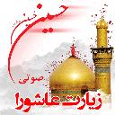 زیارت عاشورا - 43 صوت-ترجمه و تفسیر