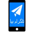 تلگرام بیا