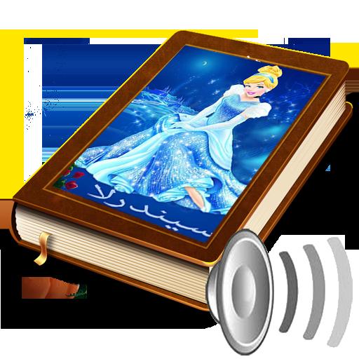 کافه بازار دلفان داستان صوتی و مصور سیندرلا +فیلم HD - دانلود | نصب برنامه ...