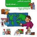 100 مکالمه آموزشی زبان