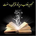 tabir khab