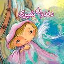 کتاب کودک: دندون شیری