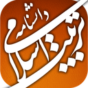دانشنامه تربیت اسلامی