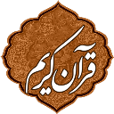 Quran shenasi