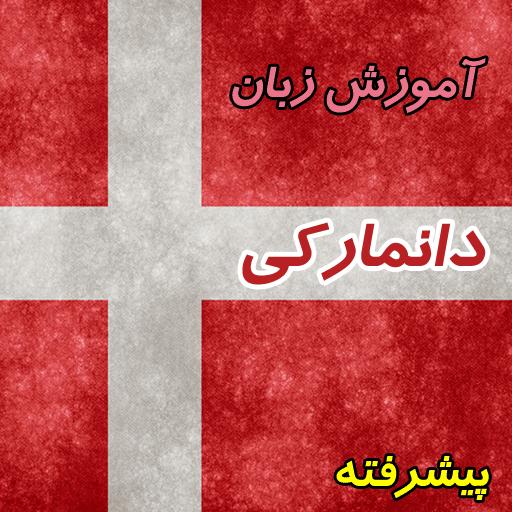 آموزش زبان دانمارکی پیشرفته
