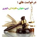 درخواست ثبتی،حقوقی،خانوادگی،کیفری