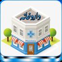 داروخانه فارسی کامل و پزشک