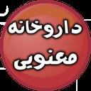 داروخانه معنویی(حدیث-قرآن)