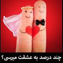 درصد یاب رسیدن به عشق