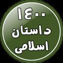 1400 داستان اسلامی