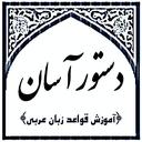 دستور آسان (آموزش قواعد عربی)