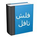 آموزش زبان انگلیسی (با جعبه لایتنر)
