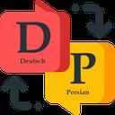 دیکشنری آلمانی - فارسی - انگلیسی