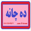 دهــــــــــــچانه+خبرگذاریها