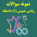 ریاضی عمومی 1 دانشگاه (کارشناسی)