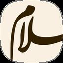 قرآن صوتی سلام