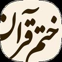 ختم قرآن و ذکر