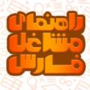 راهنمای مشاغل فارس