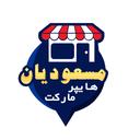 هایپرمارکت مسعودیان
