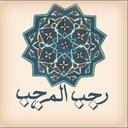 قرآن رجب المرجب با چهار قرن قدمت