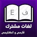لغات مشترک فارسی و انگلیسی