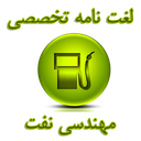 دیکشنری تخصصی مهندسی نفت
