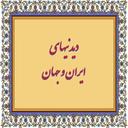 دیدنیهای ایران و جهان (نسخه رایگان)