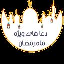دعاهاي ویژه ماه رمضان (صوتی)
