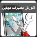 آموزش تعمیرات موبایل (ویدئو)
