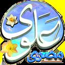 دعای علوی مصری(عظیم الشأن)+صوت