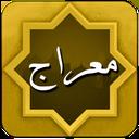 دعای معراج-دعای بزرگ قرآن-دعای حاجت