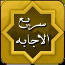 دعای سریع الاجابه-اجابت سریع حاجات