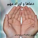 دعا ها و اوراد مهم