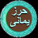 دعای حرزیمانی(سریع الاجابه)+صوت