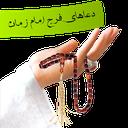دعاهای فرج امام زمان (عج)