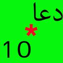 دعا×10