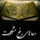 دعا های رفع مشکلات