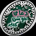 دعای جوشن کبیر+صوت