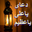 دعای یاعلی یاعظیم(رمضان)صوت زیبا