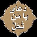 دعای يامَنْ تُحَلُّ -رفع بلاوسختی