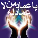 دعای یاعمادمن لاعمادله+صوت عالی