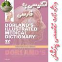 دورلند واژه نامه ی تخصصی پزشکی