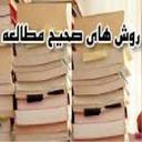درست مطالعه کنید؟