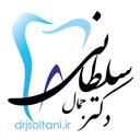 دانستنی های دندانپزشکی