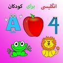 آموزش انگلیسی به کودکان