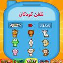 انگلیسی برای کودک - تلفن و کودکان