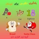 یادگیری انگلیسی برای کودکان