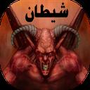 Satan outcast
