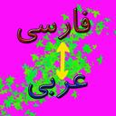 دیکشنری عربی به فارسی و بلاعکس