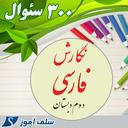 سوالات نگارش فارسی دوم دبستان
